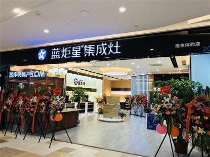 蓝炬星集成灶江苏南京南宁体验店
