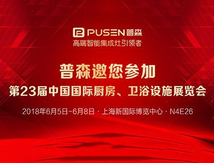 普森集成灶邀您参加第23届中国国际厨房、卫浴设施展览会