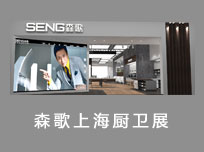 【上海展】森歌集成灶:用一个黄金8°角,还你一整个健康厨房 (1635播放)