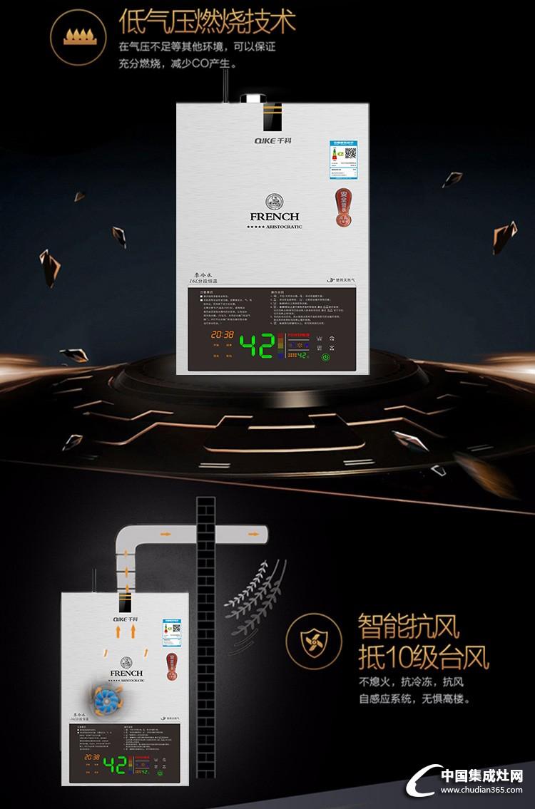 千科XH1热水器_12