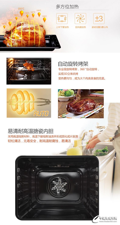 QK-K60H1烤箱_07