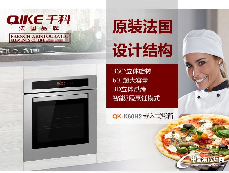 QK-K60H2烤箱_01