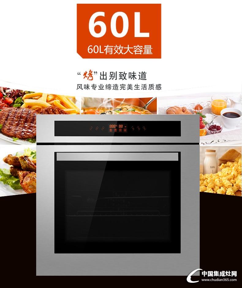 QK-K60H2烤箱_03