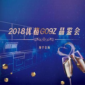 2018优格集成灶G09Z新品品鉴会