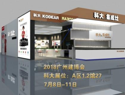这儿,您有一份来自科大集成灶的2018广州建博会邀请函待领取!
