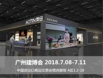 奥田强势入驻2018第20届中国建博会,为您呈现完美展出