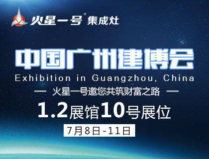 火星一号参展广州建博会,与你共筑财富之路