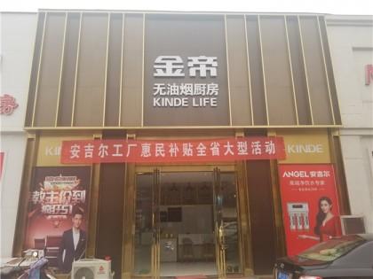 金帝集成灶河南济源专卖店