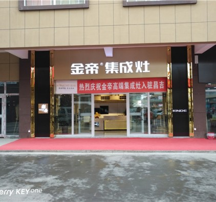 金帝集成灶新疆昌吉专卖店