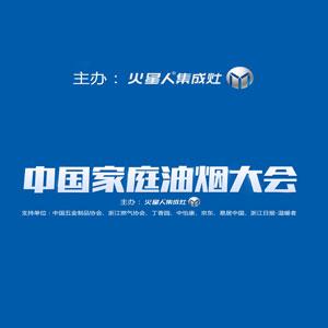 火星人集成灶中国家庭油烟大会
