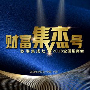 """""""财富集杰号""""2018欧琳集成灶8月全国招商会"""
