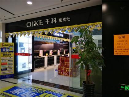 千科集成灶广西南宁专卖店