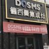 德西曼集成灶湖北随州专卖店 (22播放)