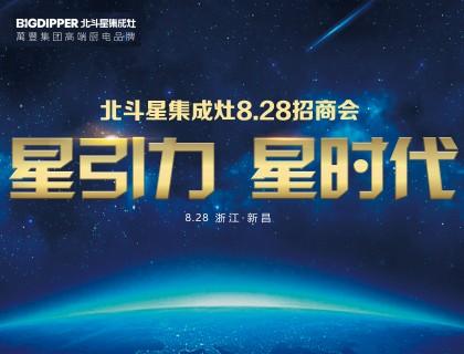 """北斗星集成灶8.28招商会盛大启航,""""城主之尊""""不容观望!"""