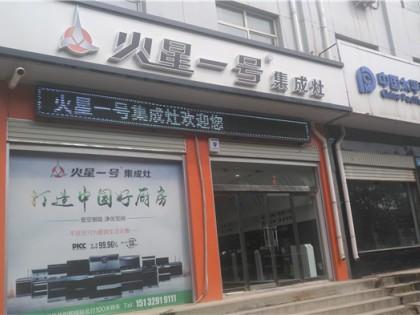 火星一号集成灶河北邢台专卖店