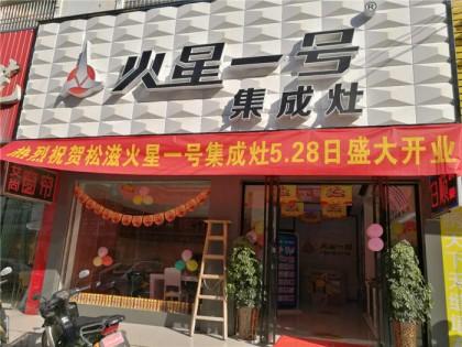 火星一号集成灶荆州松滋专卖店