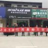 奥帅集成灶江西部分专卖店 (121播放)
