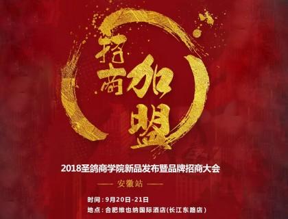 2018圣鸽商学院新品发布暨品牌招商大会(安徽站)启动在即,速来报道!