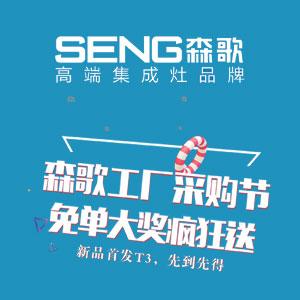 森歌集成灶9.23工厂采购节(西安站)