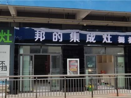 邦的集成灶江苏南通专卖店