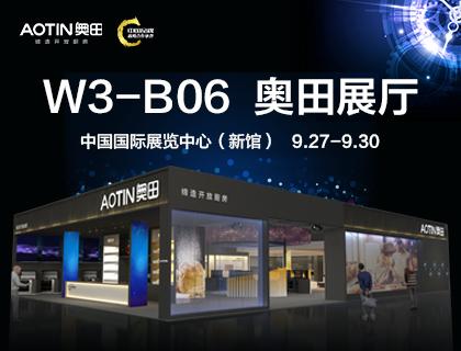北京国际建材展启幕在即 奥田邀您共赴盛宴邂逅时尚新潮流