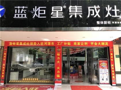 蓝炬星集成灶广东河源专卖店