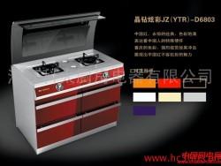 科大集成环保灶JZ(YTR)-D6803晶钻炫彩系列