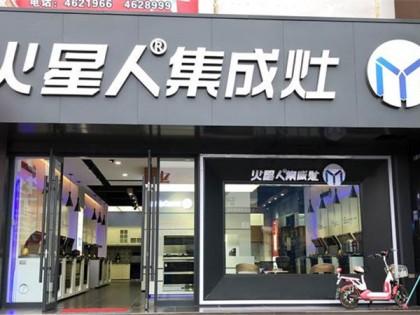 火星人集成灶山西寿阳店
