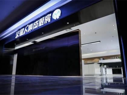 火星人集成灶浙江诸暨二店
