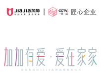 加加集成灶2018品牌战略首发仪式 (393播放)