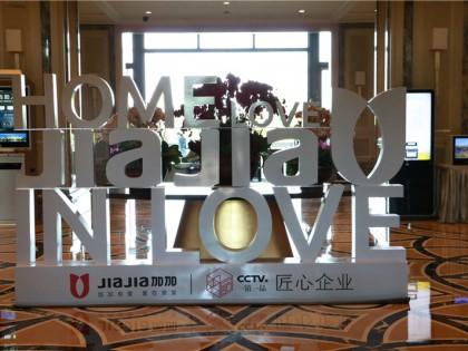 酒店入口加加Logo