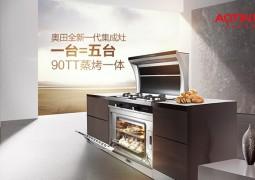 奥田集成灶最新产品设计效果图