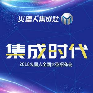 """2018火星人集成灶""""集成时代""""全国大型招商会"""