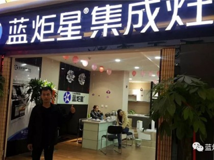 蓝炬星集成灶天津宝坻专卖店