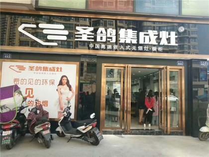圣鸽集成灶湖南怀化专卖店