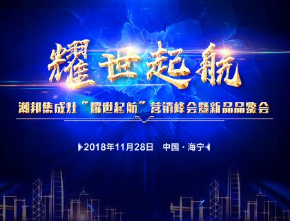 """11月28日 潮邦集成灶""""耀世起航""""营销峰会暨新品品鉴会,就等你!"""