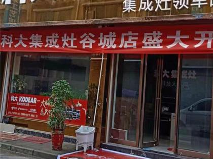 科大集成灶湖北谷城专卖店