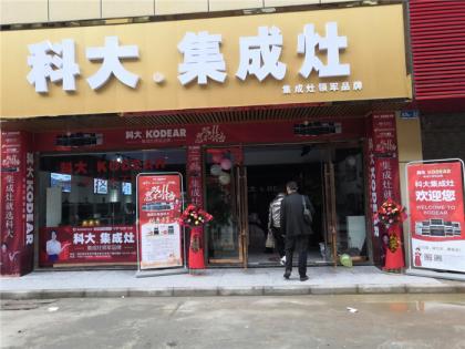 科大集成灶湖北石首专卖店