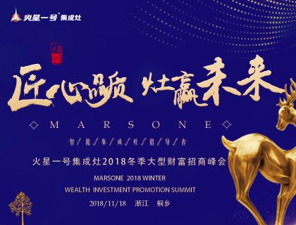 """火星一号""""匠心品质 灶赢未来""""冬季招商峰会,邀您共赢未来"""