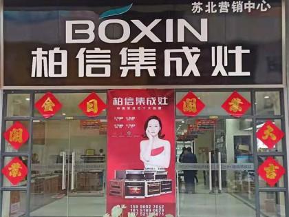 柏信集成灶苏北营销中心