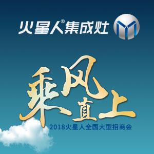 """2018火星人""""乘风直上""""全国大型招商会"""