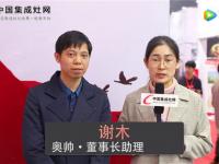 【嵊州展专访】奥帅谢木:加强扶持,促进厂商之间良性循环