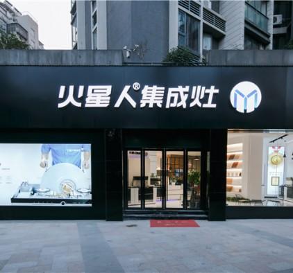 火星人集成灶江西赣州专卖店