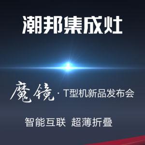 """潮邦集成灶""""魔镜·T型机""""新品发布会"""