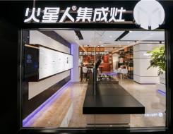 火星人集成灶广东广州红树湾专卖店