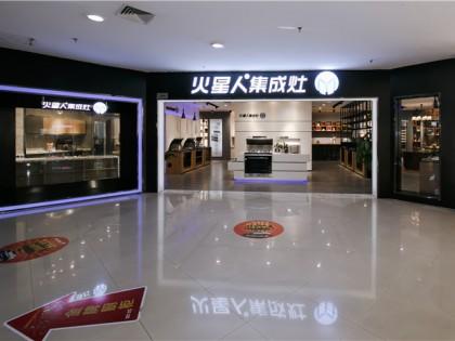 火星人集成灶广东广州美居中心专卖店