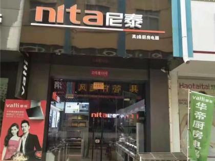 尼泰集成灶山东临沂专卖店