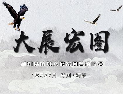 """12月27日 潮邦集成灶""""大展宏图""""营销峰会,中国海宁等你来!"""