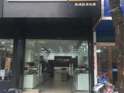 尼泰集成灶安徽广德店专卖店
