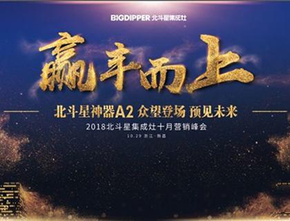 """北斗星十月营销峰会即将开场,""""赢丰""""而上,修炼锦鲤体质"""